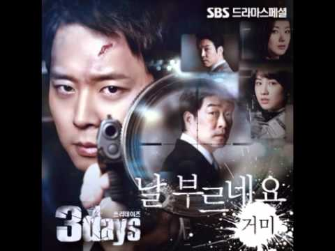 Gummy - You're Calling Me (Three Days OST) [Mp3/DL]