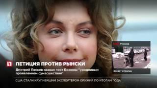 75 тысяч подписей набрала петиция с требованием лишить гражданства Божену Рынску