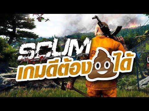 OS Review: SCUM เกมเอาตัวรอด ที่มีเนื้อเรื่องไม่ธรรมดา