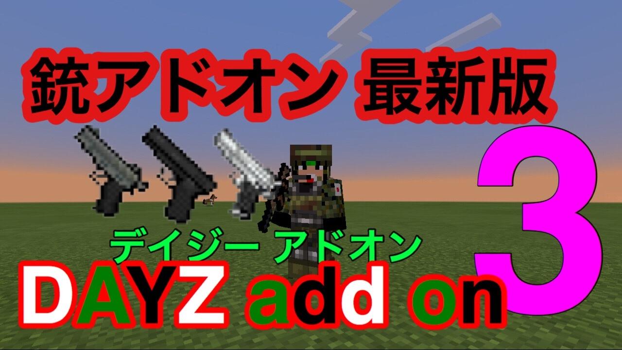 マイクラpe アドオン おすすめ 人気アドオンランキング World Minecraft