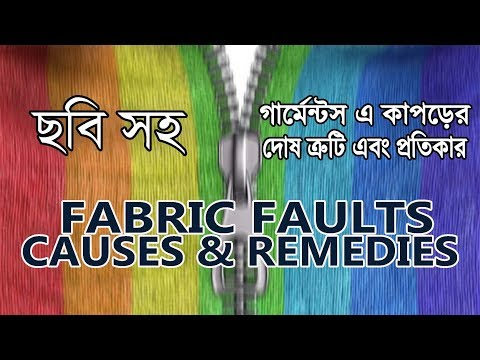 Garments Fabrics Faults or Defects With There Causes & Remedies | With Images | Episode 2