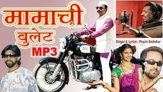 mamachi bulet  gadi mp3  || Singer & Lyrics : Pravin Ambekar ||