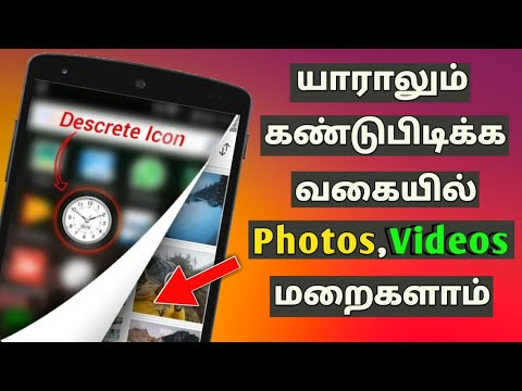 How to Hide Images And Videos On Android || Best App Lock