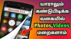 How to Hide Images And Videos On Android    Best App Lock