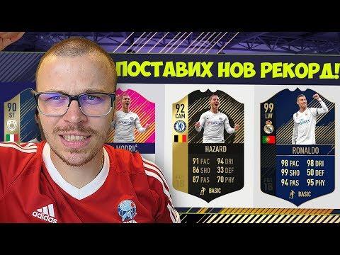 FIFA 18 ДРАФТ С НОВ РЕКОРД! МЕГА ЯК ОТБОР & ГОЛОВО ШОУ В МАЧОВЕТЕ