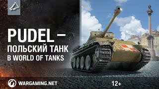 Pudel — польский танк в World of Tanks