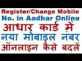 How To Register change New Mobile Number In Aadhar Card Online (aadhar Mobile Number Update) video