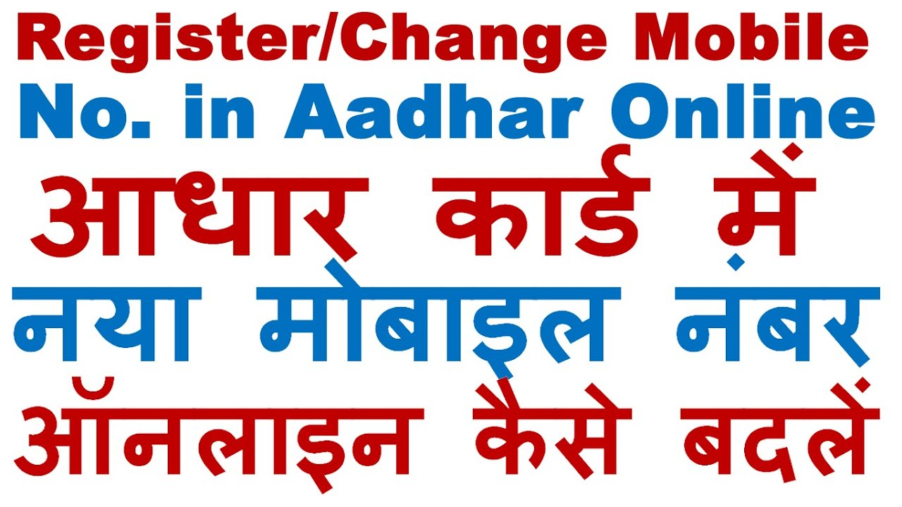 How to register mobile number in aadhar card online