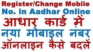 How to Register/Change New Mobile Number in Aadhar Card Online (Aadhar Mobile Number Update)