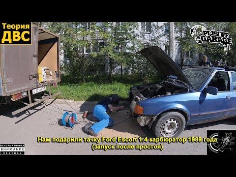 (21+) Нам подарили тачку Ford Escort 1.4 карбюратор 1989 года (запуск после простоя)