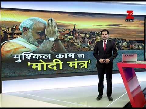Here's the key points from PM Narendra Modi's Varanasi speech| मुश्किल काम 'मोदी मंत्र'
