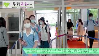 Publication Date: 2020-11-16 | Video Title: 萬鈞匯知中學 學校防疫工作