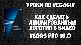 как сделать анимированное лого  водяной знак в видео. Крутящийся логотип в Vegas Pro 15