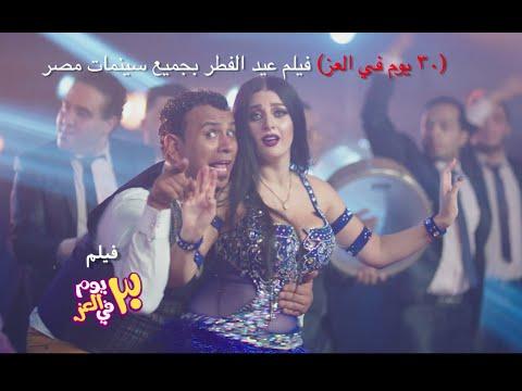 اغنية خلخال وكعب /-  محمود الليثي ' صوفينار /- فيلم ٣٠ يوم في العز /- حاليا بجميع دور العرض