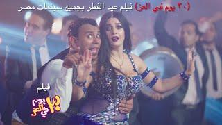 """اغنية خلخال وكعب /-  محمود الليثي """" صوفينار /- فيلم ٣٠ يوم في العز /- حاليا بجميع دور العرض"""