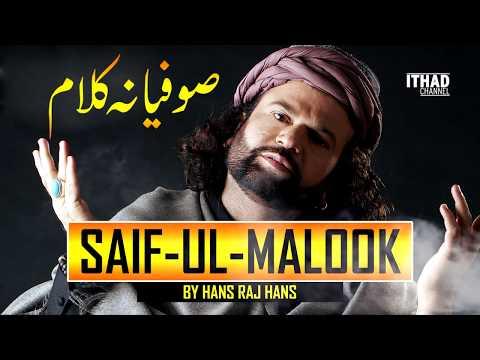 Emotional Saif Ul Malook by Hans Raj Hans - Sufiyana Kalaam Punjabi Poetry