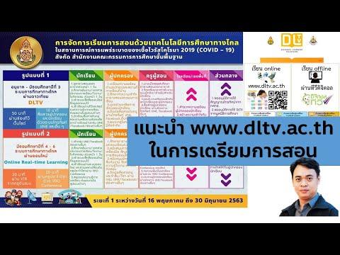 แนะนำการใช้งาน dltv ac th ในการเรียนการสอน