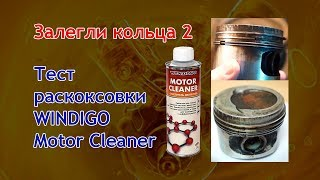 Залегли кольца 2 .Тест раскоксовки WINDIGO Motor Cleaner.