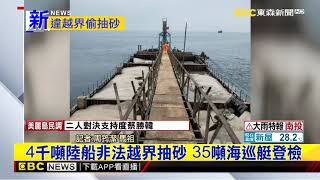 最新》4千噸陸船非法越界抽砂 35噸海巡艇登檢