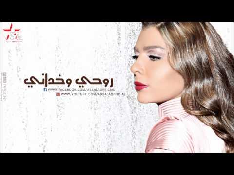 howa habibi assala