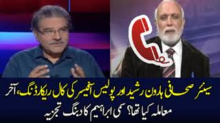 Sami Ibrahim Responds To Haroon Rasheed's Leaked Call | Exclusive Video