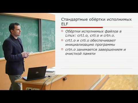 [secsem][seccourse] Ассемблер, исполнение программ, GNU Binutils
