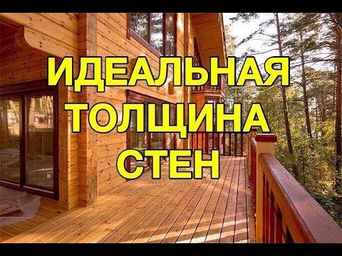 ВЫБОР ТОЛЩИНЫ СТЕН ИЗ КЛЕЕНОГО БРУСА [0+]