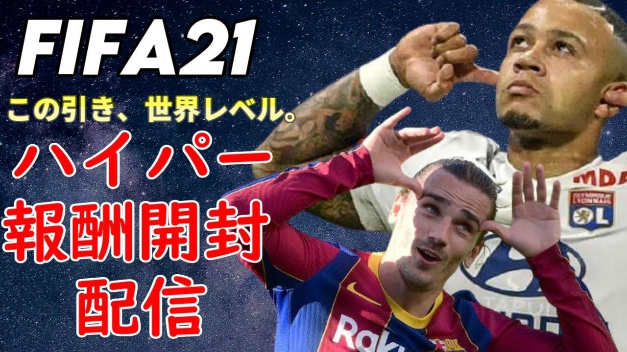 【FIFA21】ハイパー報酬開封配信 なんとエリ1報酬も!