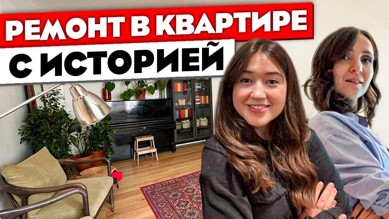ВОСХИТИТЕЛЬНАЯ сталинка! Ремонт двушки. Дизайн интерьера двухкомнатной квартиры. Рум тур 378.