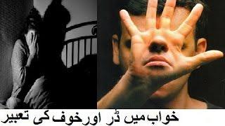 khwab Main Darne Ki Tabeer |khwab Mein Darna,khofnak khwab Dekhna By Maulana Hafiz Abdul Fatah