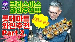 [25화]롯데마트와인추…