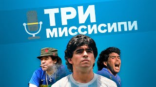 Марадона: самый народный футболист