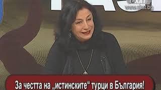 """За честта на """"истинските"""" турци в България!"""