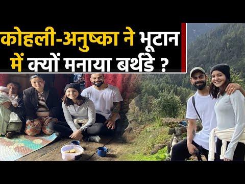 Virat Kohli and Anushka Sharma enjoying holidays in Bhutan to celebrate Birthday | वनइंडिया हिंदी Mp3