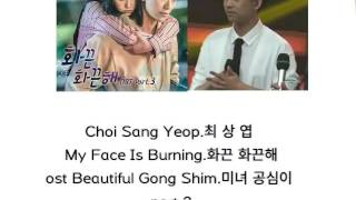 Download Mp3 Choi Sang Yeop-my Face Is Burning  화끈화끈해  Han.rom.eng Lyrics Ost Beautiful Gong