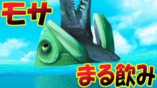 超大型肉食恐竜モササウルスをついに丸飲み!! まる飲み君Lv300がすごすぎる…