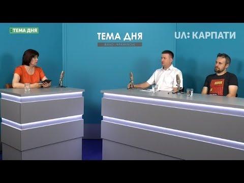 Тема дня. Як купити Івано-Франківськ