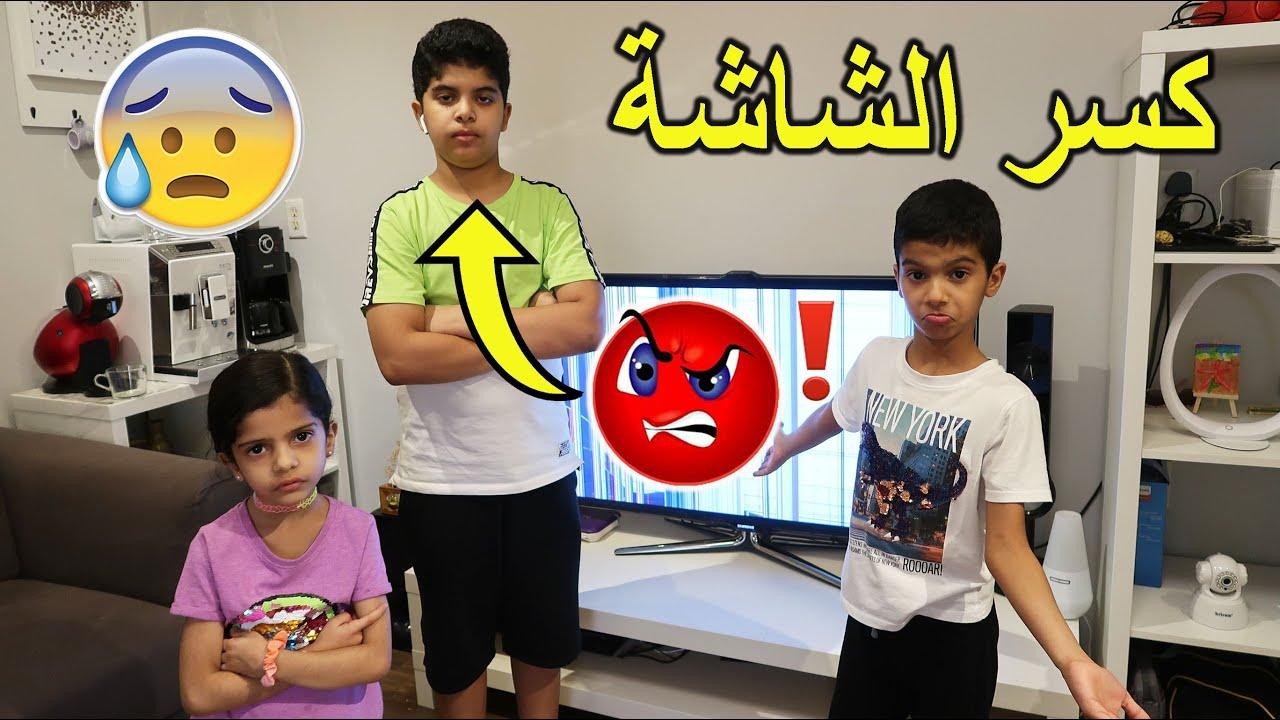 نواف كسر الشاشة 😤😡 شوفو وش الي صار !!!