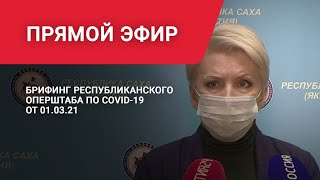 Брифинг Ольги Балабкиной об эпидобстановке в Якутии на 01 марта
