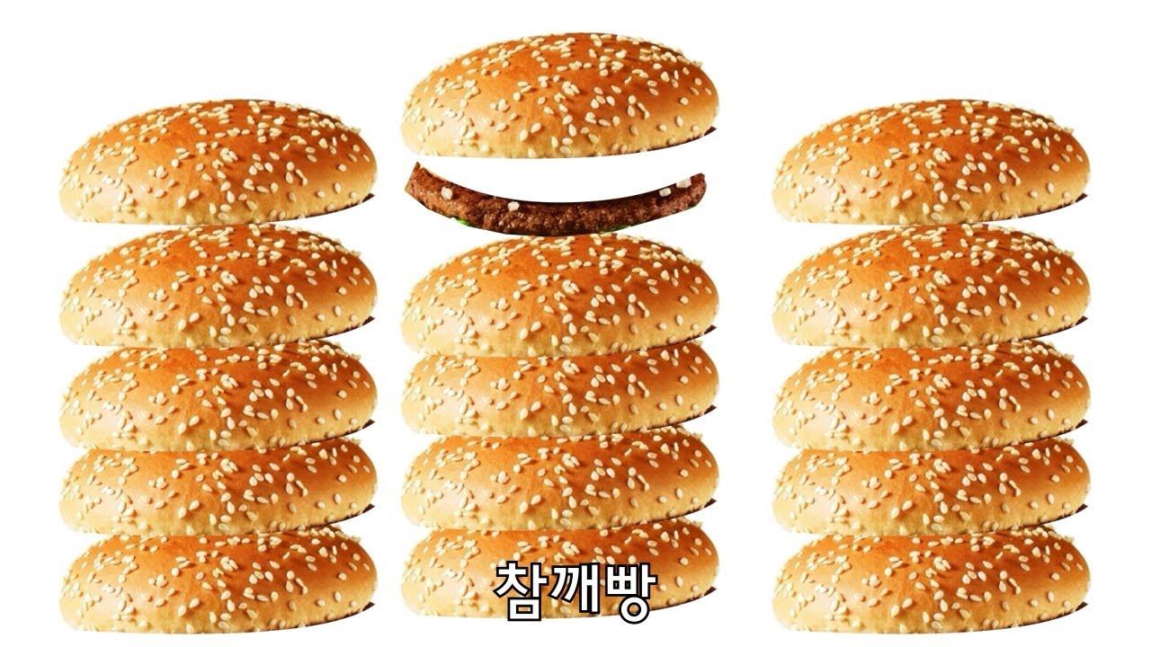 [빅맥송] 참깨빵 모닝콜