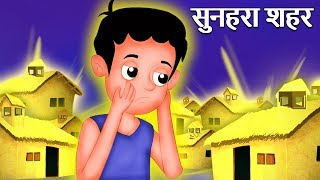 सुनहरा शहर की कहानी | Magical Golden City Story | Hindi Kahaniya for Kids | Moral Stories for Kids
