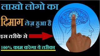 दिमाग तेज़ करने के तरीके |  HOW TO INCREASE BRAIN POWER AND CONCENTRATION| दिमाग तेज़ कैसे करे | GIGL