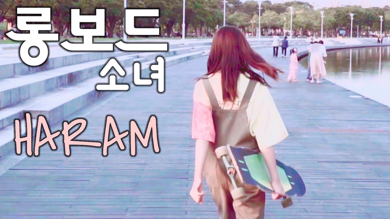 전문가가 찍어준 뮤비같이 예쁜 롱보드 촬영 공개!! (feat.롱보드유지UZ, KDKimclip)