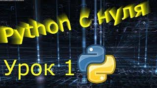 Python - программирование с самого нуля урок 1.