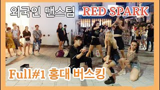 "190814  [K-POP in Public] Full#1  ""RED SPARK"" 홍대 외국댄스팀 Hongdae Busking"