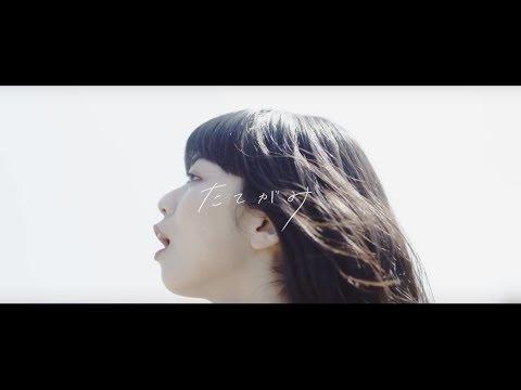 Kaco「たてがみ」(Music Video)