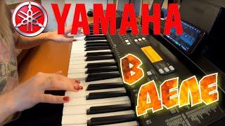 игра на синтезаторе YAMAHA после 3х часов после покупки))