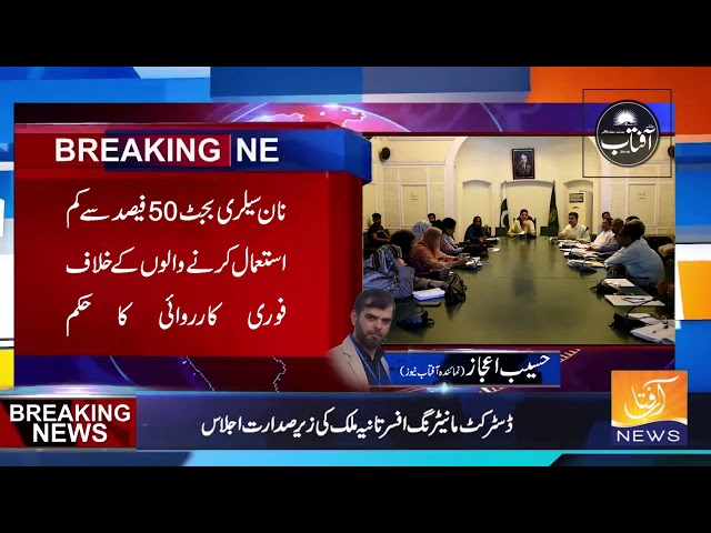 Lahore - District Education Review meeting