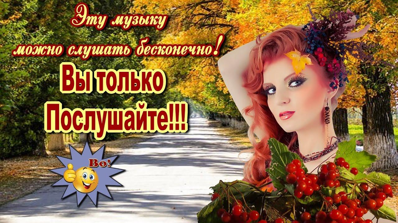 Очень красивая музыка!  Осень.  Релакс!  Классная, Послушайте!!!