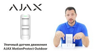 Сигнализация AJAX. Обзор AJAX MotionProtect OutDoor